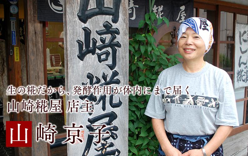 ajibito_yamazaki01