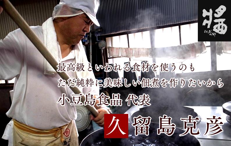 ajibito_kurushima01