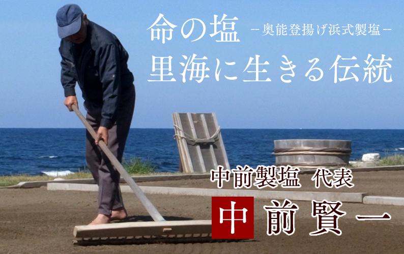ajibito_nakamae01
